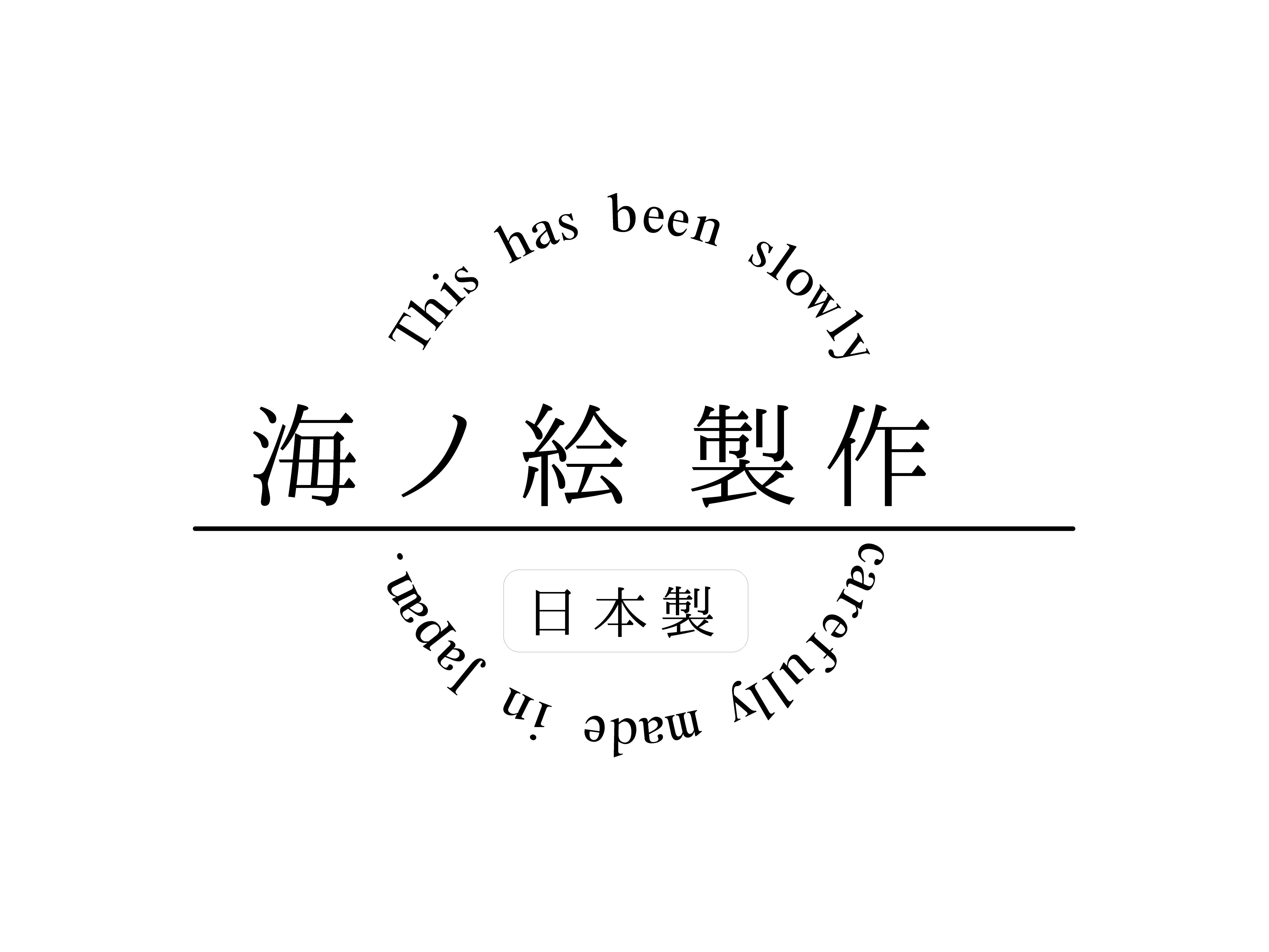 海ノ絵製作